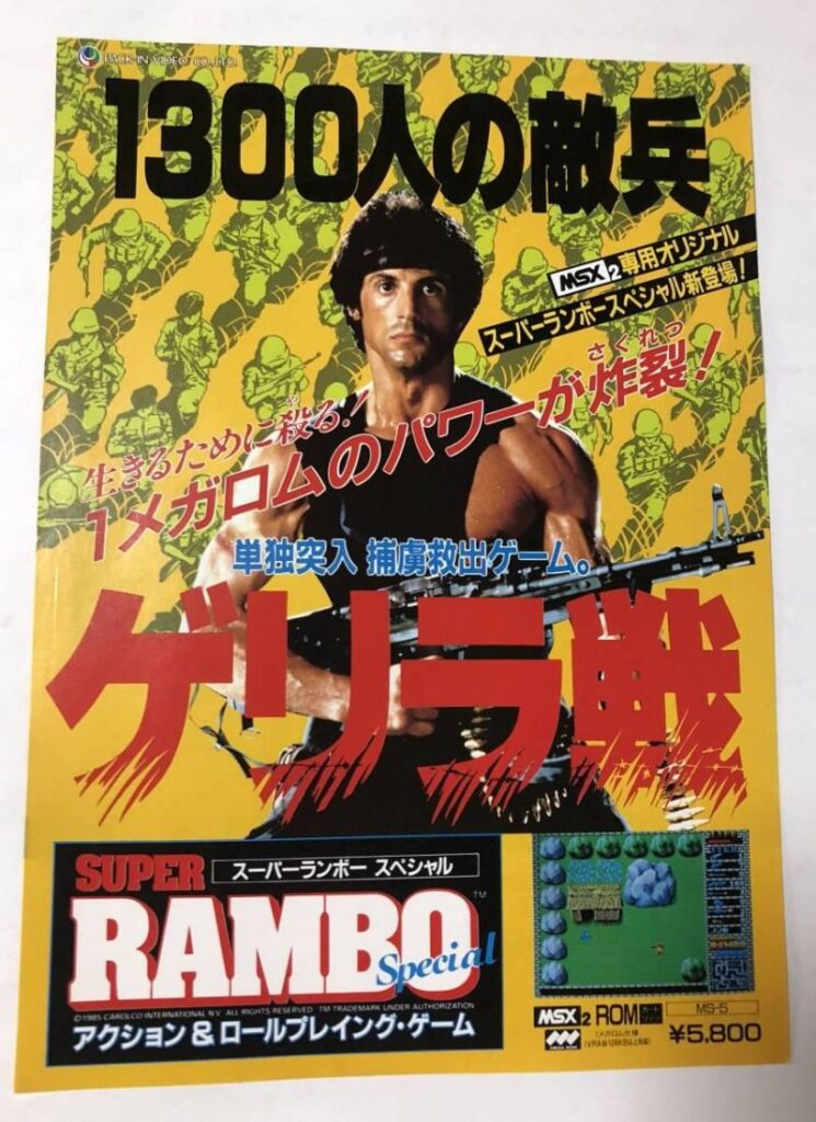 620587 super rambo special other Super Rambo Special · MSX